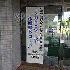 公開講座「メカnoワールド体験塾Bコース」開催しました。