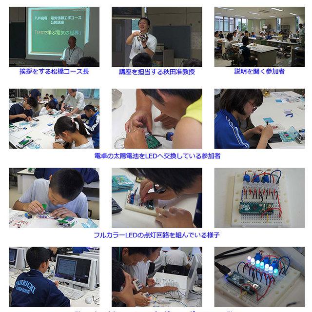 公開講座「LEDで学ぶ電気の世界」が開催されました。