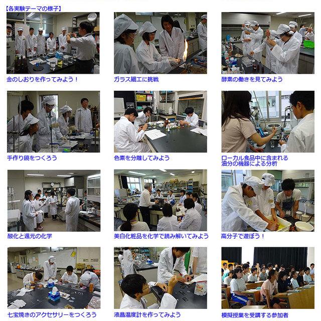 「化学の学校 」が開催されました。