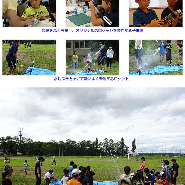 公開講座「ロケットはなぜ飛ぶか~PETボトルロケットコンテスト」が開催されました。