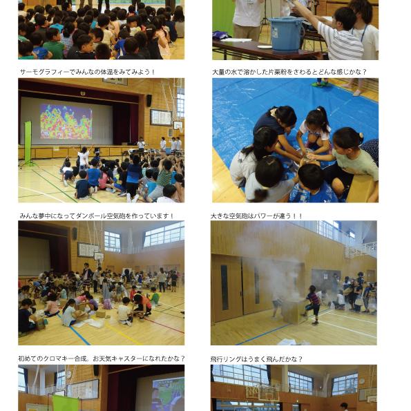 柏崎小学校で出前授業を行いました。