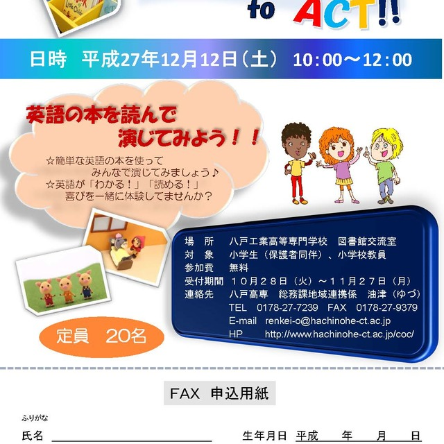 READ to ACT!!申込み受付中!!