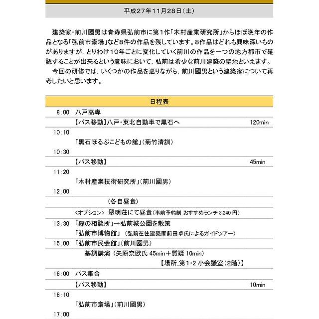 「弘前における日本近代建築の巨匠・前川國男の作品をめぐる研修会」参加申込み受付中!!