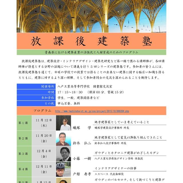 「放課後建築塾」を開催致します。