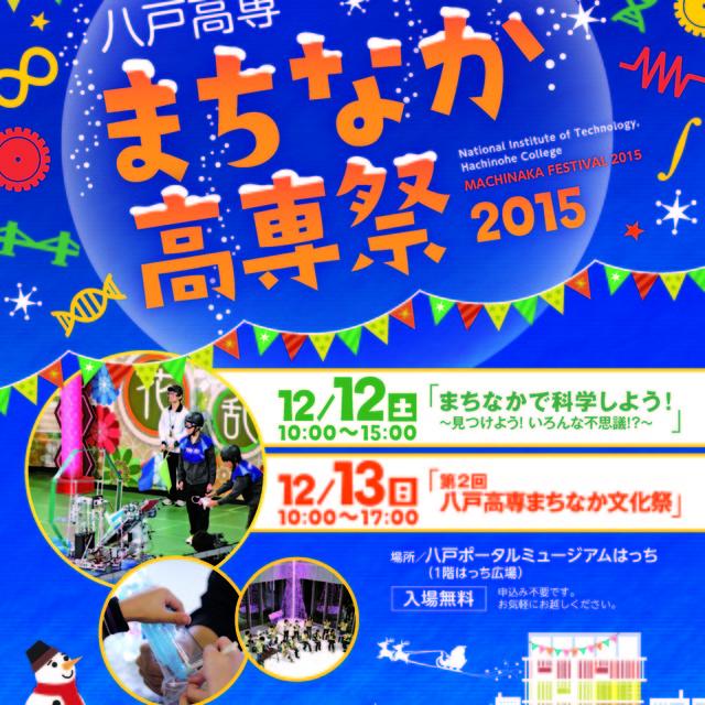 「まちなか高専祭2015」を開催します!!