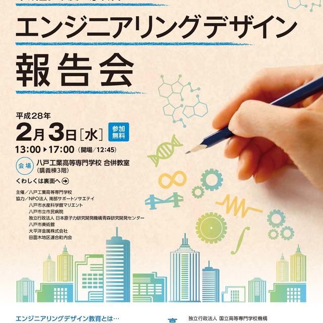 エンジニアリングデザイン報告会を開催致します。