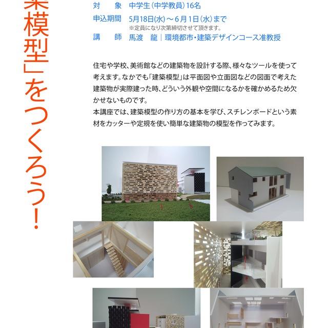 公開講座「環境都市・建築デザインコース -建築模型ー」開催のお知らせ