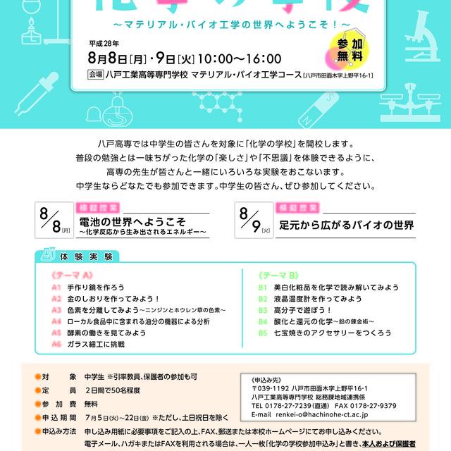 「化学の学校」開催のお知らせ【平成28年8月8日~9日開催】