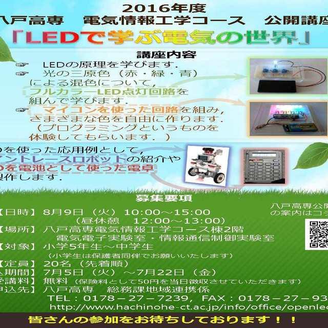 公開講座「LEDで学ぶ電気の世界」開催のお知らせ【平成28年8月9日】