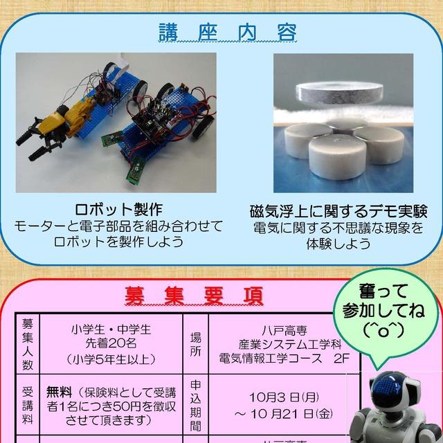 公開講座「ジュニアロボット教室」開催のお知らせ【平成28年11月12日】