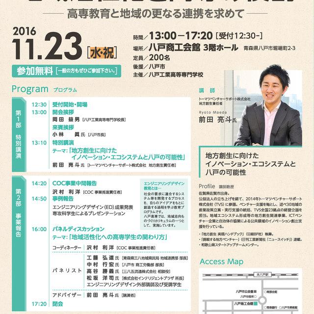 「11/23開催COCフォーラム」参加申込み受付中です。