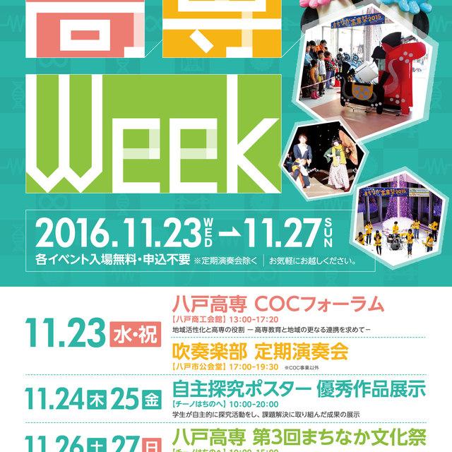 「高専Week」開催のお知らせ【平成28年11月23日~27日】