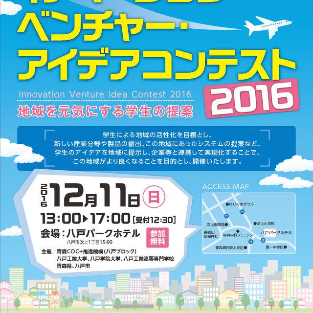 「イノベーション・ベンチャー・アイデアコンテスト」を開催します。【平成28年12月11日】