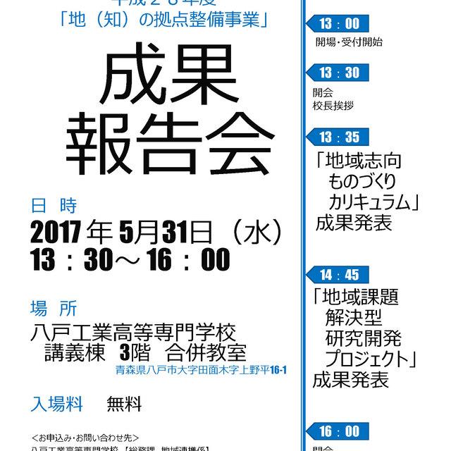 COC事業「平成28年度プロジェクト成果報告会」を開催します。【平成29年5月31日】