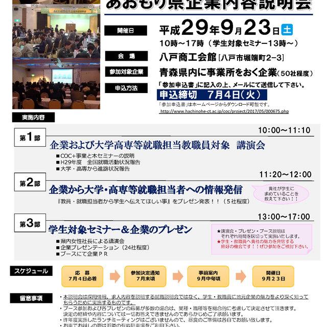 COC+事業「あおもり県企業内容説明会」参加企業を募集いたします。