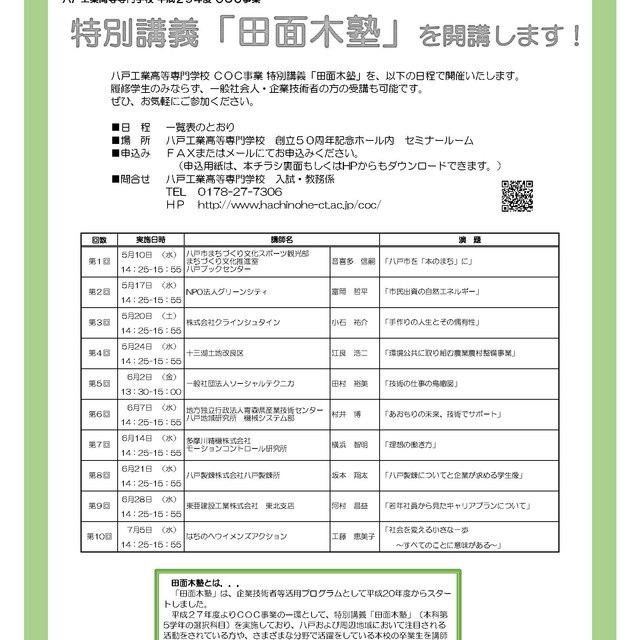 平成29年度「田面木塾」開催のお知らせ