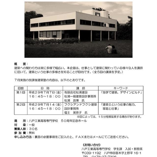 「放課後建築塾」開催のお知らせ
