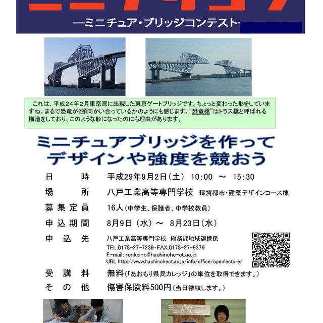 公開講座「ブリッジコンテスト」を開催します。【平成29年9月2日】