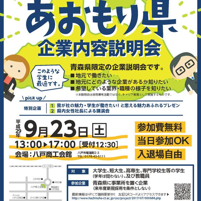 COC+事業「あおもり県企業内容説明会」を開催いたします。