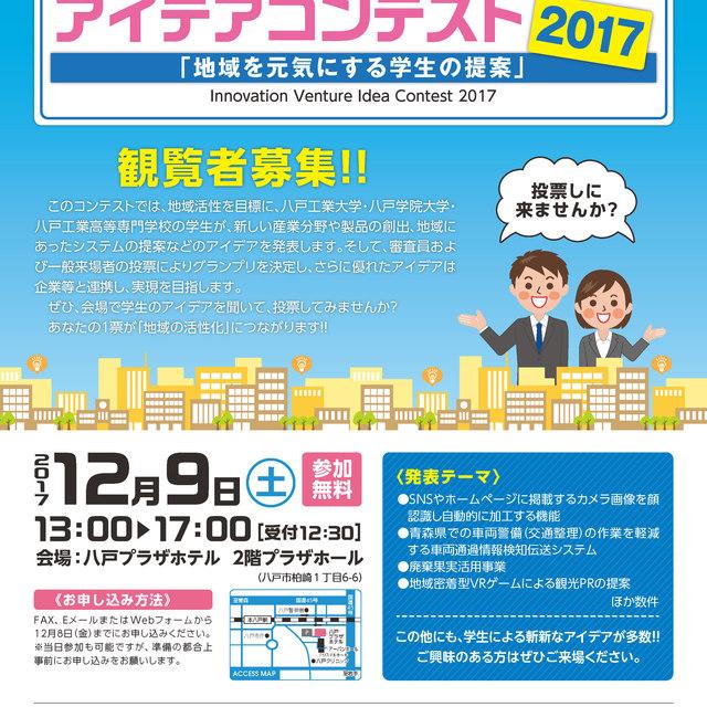 「イノベーション・ベンチャー・アイデアコンテスト2017」を開催します。【平成29年12月9日】