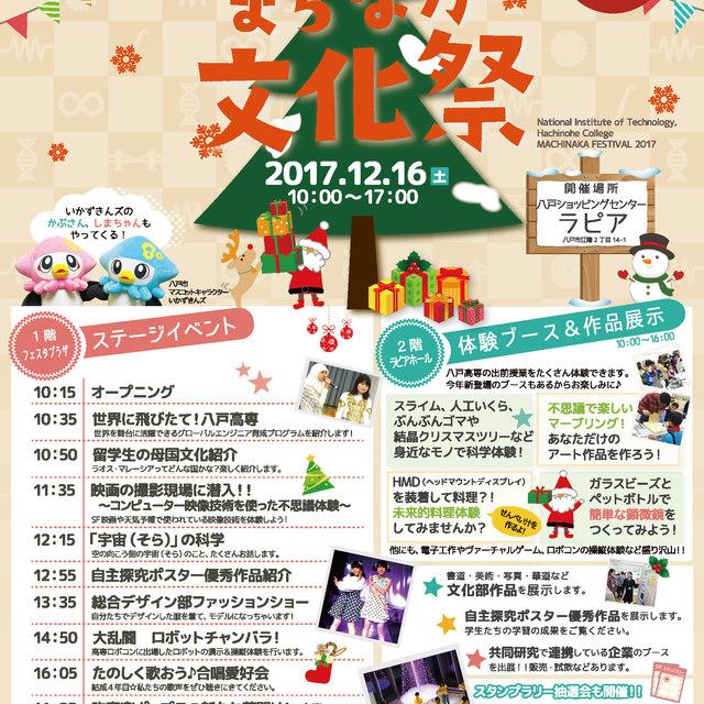 「第4回まちなか文化祭」開催のお知らせ【平成29年12月16日】