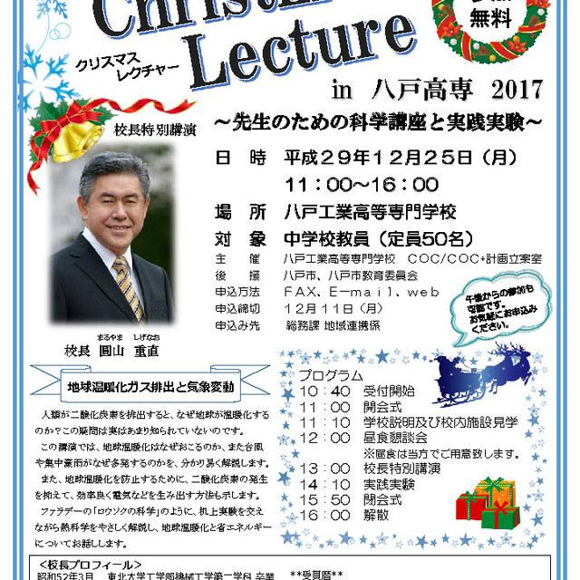 「八戸高専クリスマスレクチャー」開催のお知らせ【平成29年12月25日】
