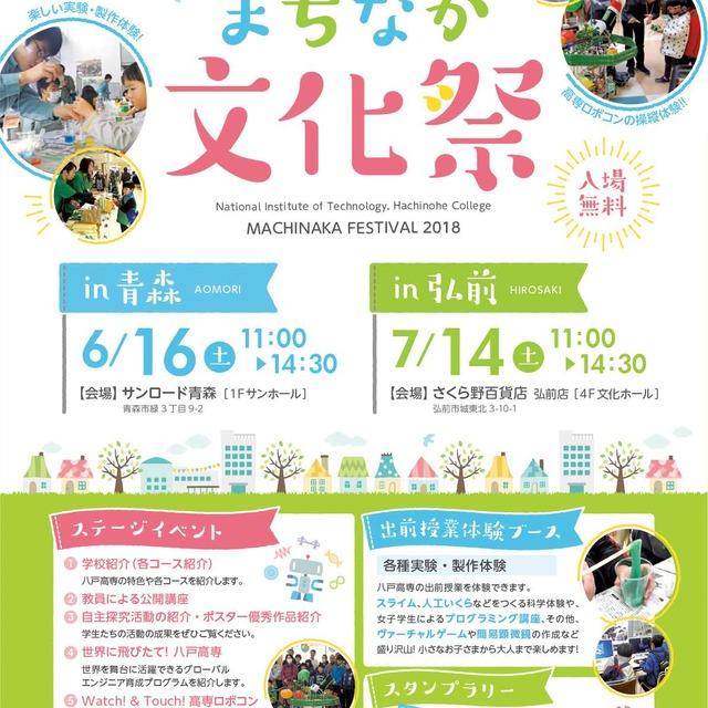 「まちなか文化祭 in 津軽」開催のお知らせ【6/16・7/14】
