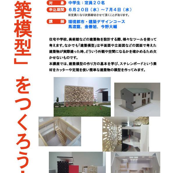 公開講座「建築模型」開催のお知らせ【平成30年7月14日】