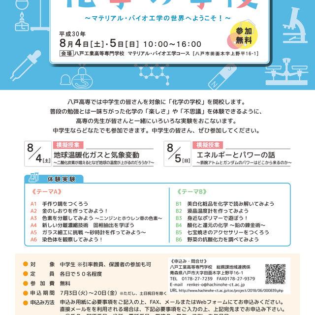 「化学の学校」開催のお知らせ【平成30年8月4日~5日】
