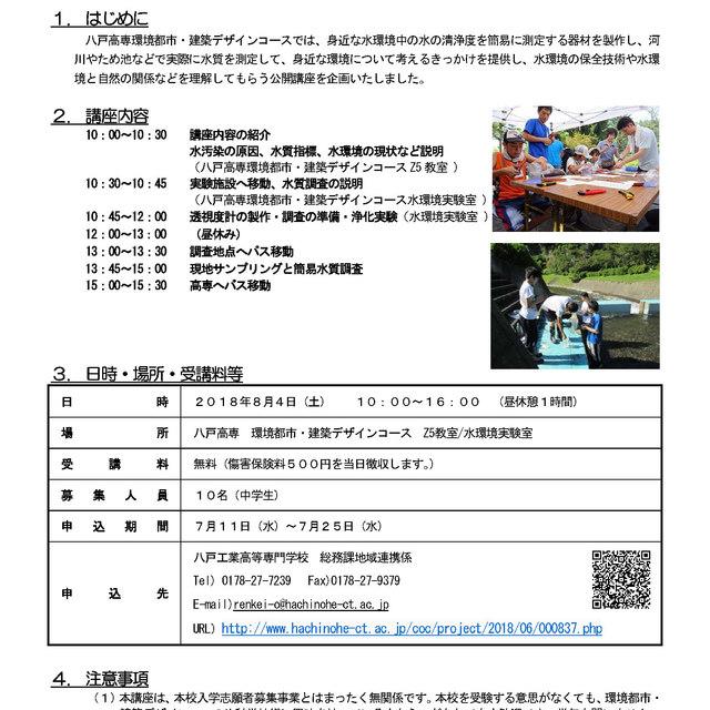 公開講座「水の環境調査」開催のお知らせ【平成30年8月4日】