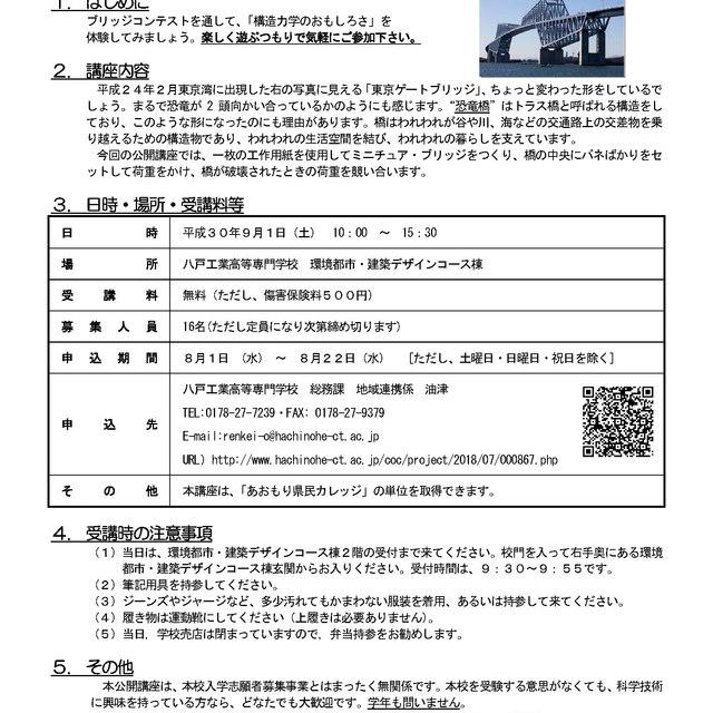 公開講座「ブリッジコンテスト」開催のお知らせ【平成30年9月1日】