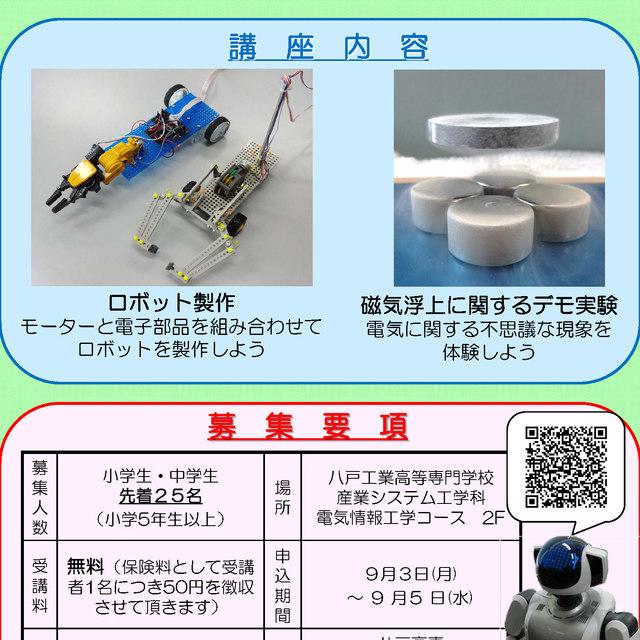 公開講座「ジュニアロボット教室」開催のお知らせ【平成30年9月29日】