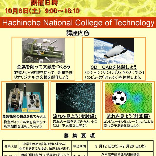 公開講座「メカnoワールド体験塾Bコース」開催のお知らせ【平成30年10月6日】