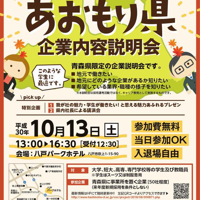 COC+事業「H30あおもり県企業内容説明会」を開催します【平成30年10月13日】