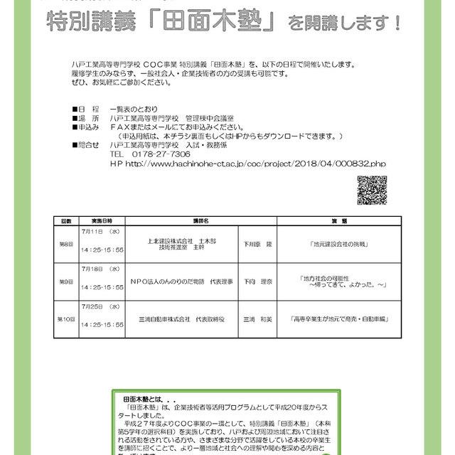 平成30年度「田面木塾」開催のお知らせ