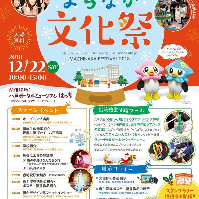 「第5回まちなか文化祭 」開催のお知らせ【12/22】