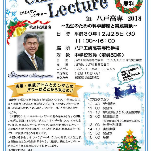 「八戸高専クリスマスレクチャー」開催のお知らせ【平成30年12月25日】