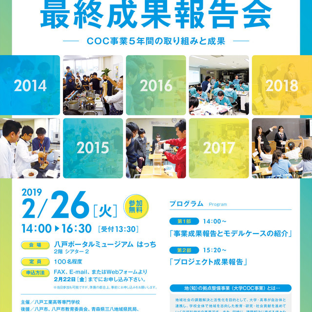 「COCフォーラム~最終成果報告会~」を開催します。【平成31年2月26日】