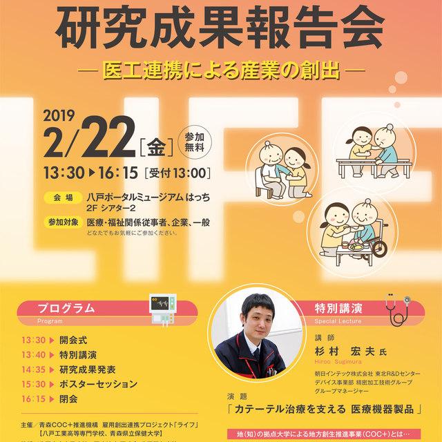 COC+雇用創出連携プロジェクト「ライフ研究成果報告会」を開催します。【平成31年2月22日】