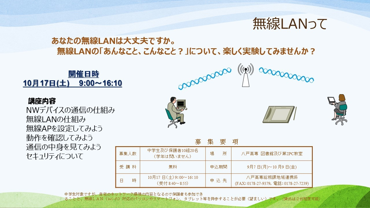 http://www.hachinohe-ct.ac.jp/coc/project/upload/images/wireless.jpg