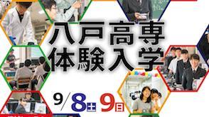 八戸高専体験入学