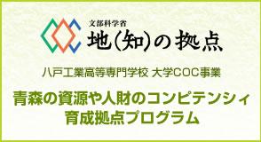 文部科学省地(知)の拠点-八戸工業高等専門学校大学COC事業-青森の資源や人財のコンピテンシィ育成拠点プログラム