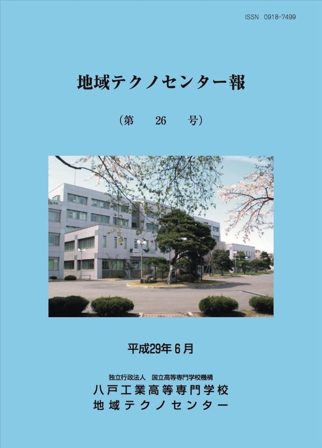 地域テクノセンター報 第26号PDF表紙
