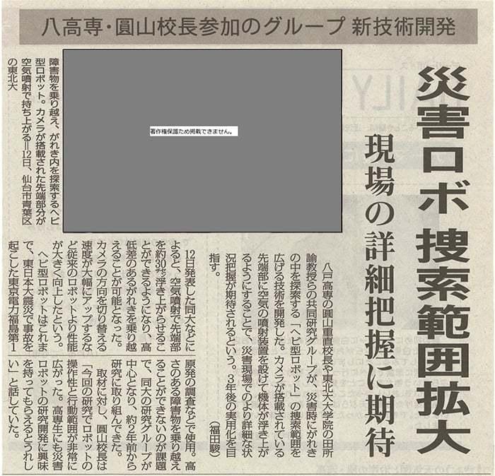 デーリー東北新聞社6月13日朝刊26面掲載の記事