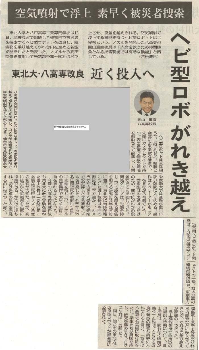 東奥日報社6月13日朝刊1面掲載の記事