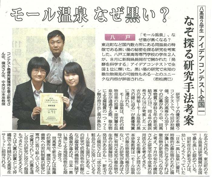 東奥日報社 9月7日朝刊14面掲載記事