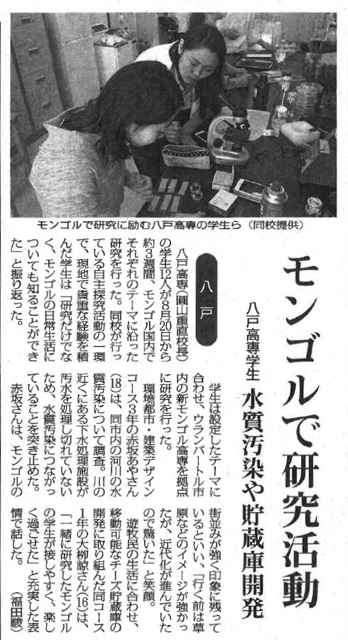 デーリー東北新聞社 10月2日朝刊16面掲載記事