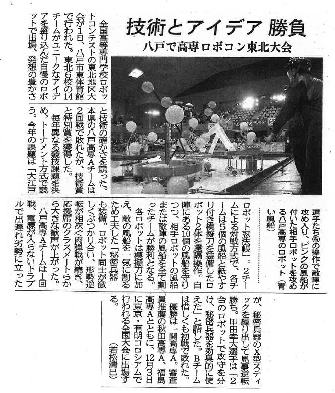 東奥日報社 10月2日20面掲載記事