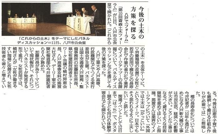 デーリー東北新聞社 11月12日12面掲載記事