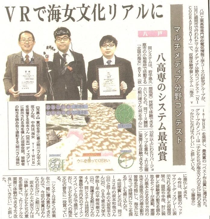 東奥日報社12月12日朝刊12面掲載